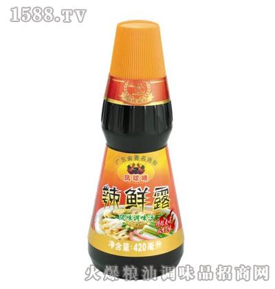 凤球唛辣鲜露420ml