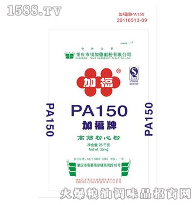 加福PA150粉