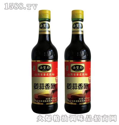 西堡泉420ml姜蒜香醋