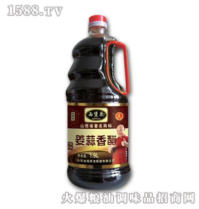 西堡泉1900ml姜蒜香醋