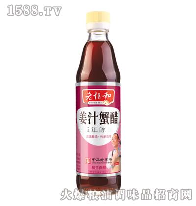 老恒和姜汁蟹醋450毫升