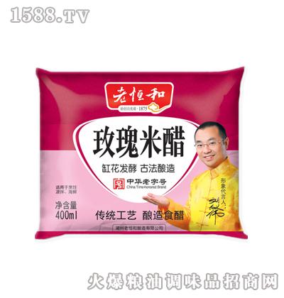玫瑰米醋400ml