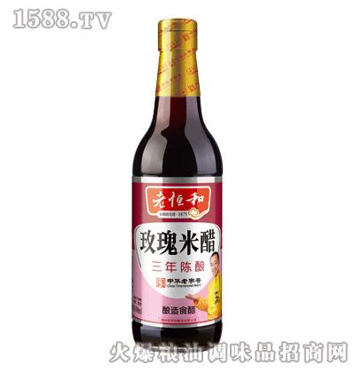 老恒和三年陈玫瑰米醋500毫升