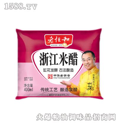 浙江米醋400ml
