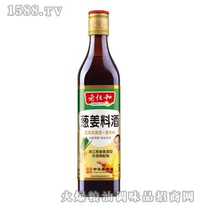 500ml葱姜料酒