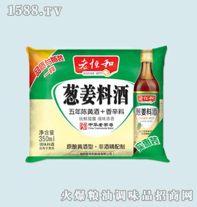 350ml葱姜料酒