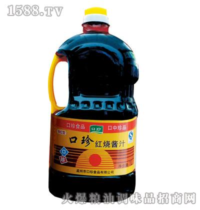 口珍红烧酱汁2.5L