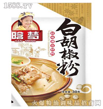 晗梦-白胡椒粉