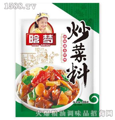 晗梦-炒菜料