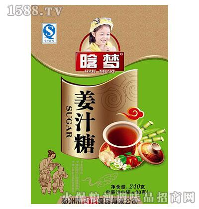 晗梦-姜汁糖
