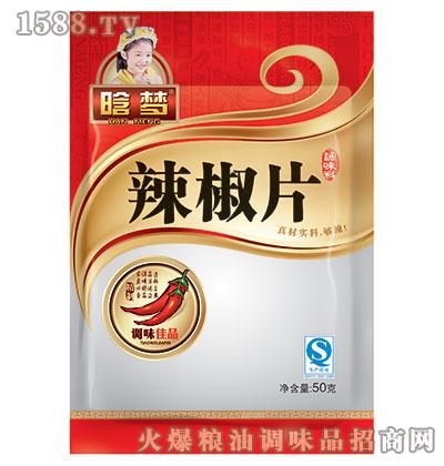晗梦-辣椒片