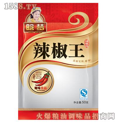 晗梦-辣椒王