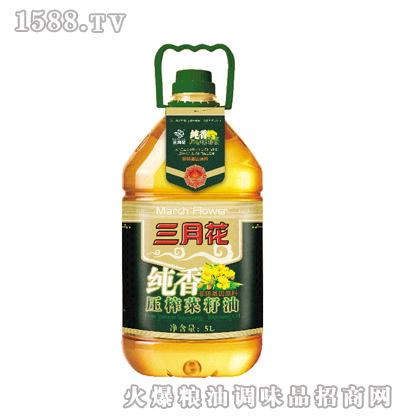 三月花-纯香压榨-菜籽油
