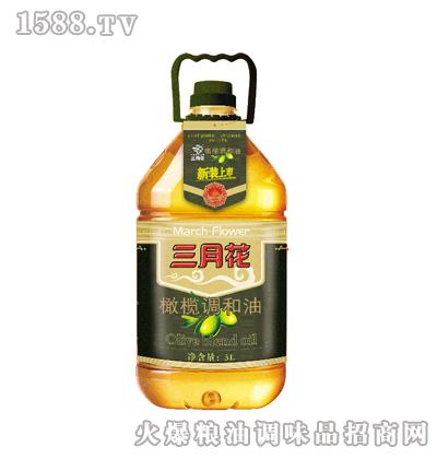 三月花-橄榄-调和油