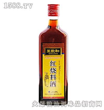 王致和红烧料酒