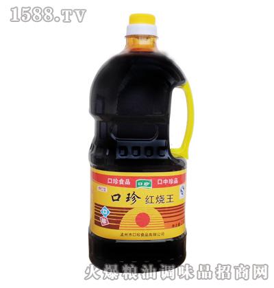 口珍红烧王2.5L