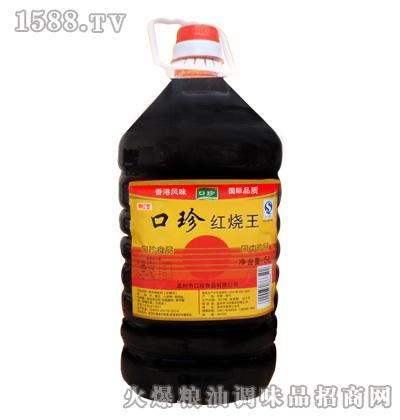 口珍红烧王5L