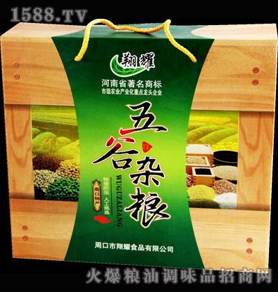 翔耀五谷杂粮礼品箱