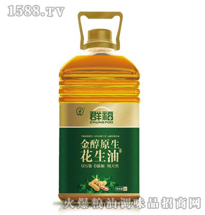 群福5l-金醇原生花生油桶装