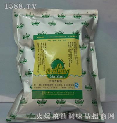 均衡羊骨香精粉