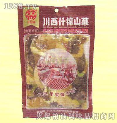 川西什锦山菜