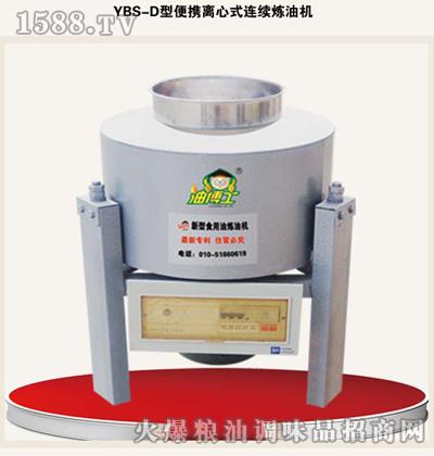 YBS―D型便携离心式连续炼油机