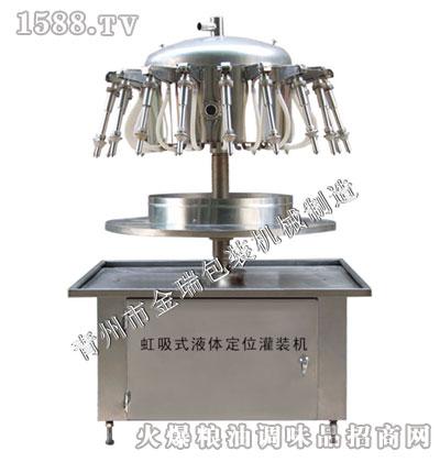 金瑞HX-16型酱油醋 葡萄酒 玻璃水灌装机