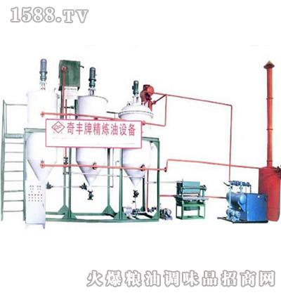 奇丰LYX3型精炼油设备