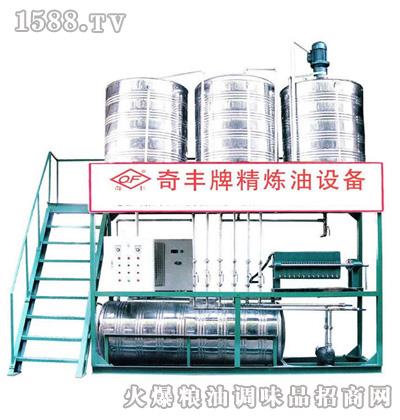 奇丰LYY型精炼油设备