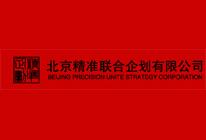 北京精准联合企划有限公司