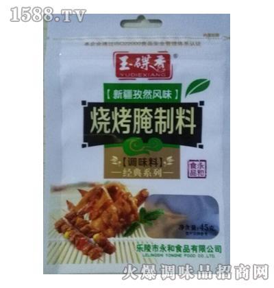 玉碟香烧烤腌制料(新疆孜然风味)