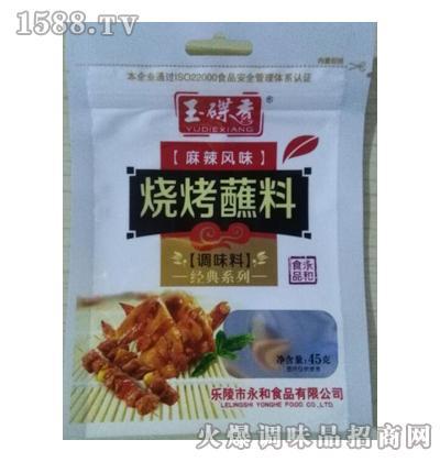 玉碟香烧烤蘸料(麻辣风味)