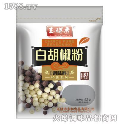 玉碟香白胡椒粉