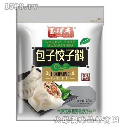 玉碟香包子饺子料