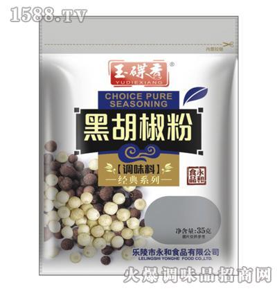 玉碟香黑胡椒粉