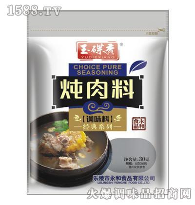 玉碟香炖肉料30g