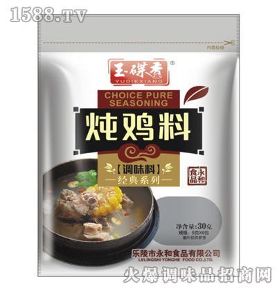 玉碟香炖鸡料30g