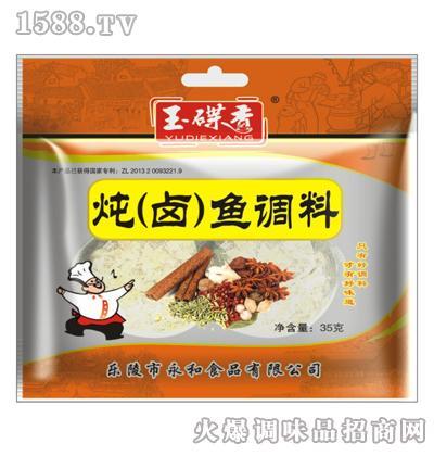 玉碟香炖(卤)鱼调料35g