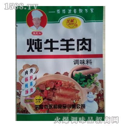 艾茜炖牛羊肉