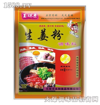玉碟香生姜粉450g