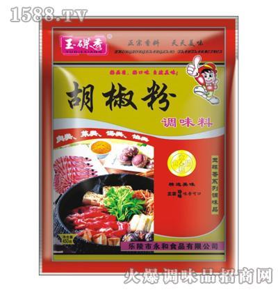 玉碟香胡椒粉450g
