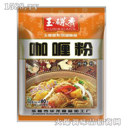 玉碟香咖喱粉80g