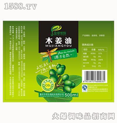 金萃家族木姜油