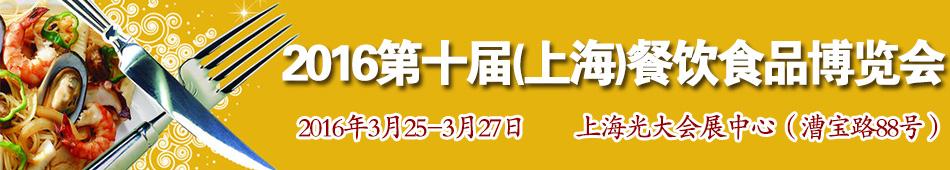 2016上海餐饮展