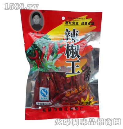 喜红辣椒王角