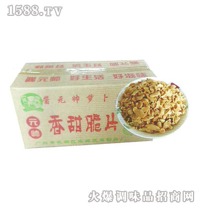 元帅香甜脆片16斤