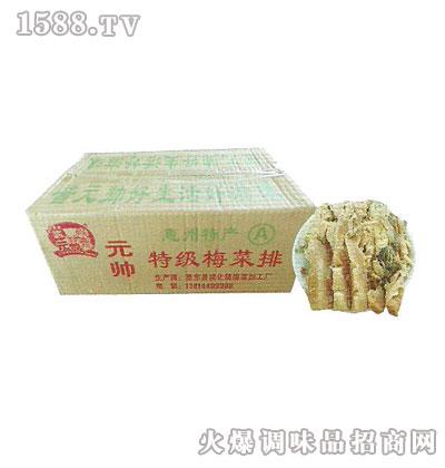 元帅特级梅菜排10斤
