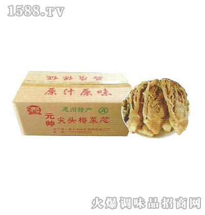 元帅尖头梅菜芯(大箱)20斤