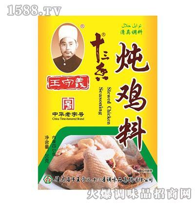 20克炖鸡料