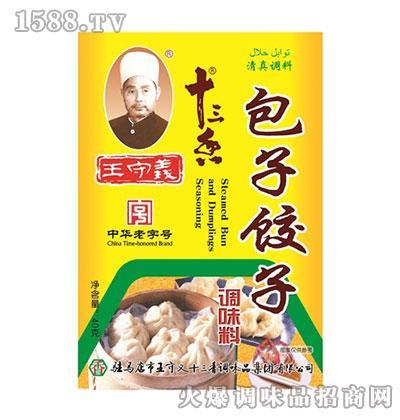40克包子饺子调料